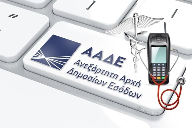 Aade Pos Medical