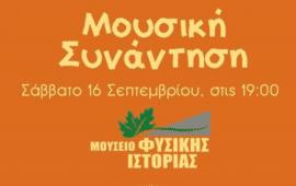 Μουσική Συνάντηση στην Αλεξανδρούπολη