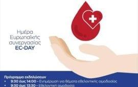 Ημέρα ευαισθητοποίησης εθελοντών αιμοδοτών, στην Ορεστιάδα.(photos)