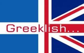 Αυτόματη μετατροπή των greeklish σε ελληνικά, μέσω του Gboard της Google