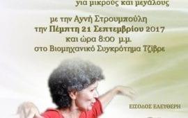 Ο Σύλλογος Φίλων της Μετάξης «Η Χρυσαλλίδα» με την Αγνή Στρουμπούλη παρουσιάζουν παραμύθια του λαού μας και του κόσμου