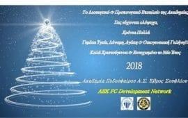 Χριστουγεννιάτικες ευχές από την Ακαδημία του Α.Σ. Έβρος Σουφλίου