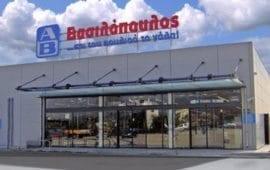 Ανοιχτές για αποστολή βιογραφικού θέσεις εργασίας στην ΑΒ Βασιλόπουλος