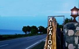 Σαμοθράκη: Το ξενοδοχείο ΑΙΓΑΙΟΝ ζητά προσωπικό (Καμαριέρα)