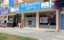 Το μεσιτικό γραφείο ALEXpolis-akinita αναζητά  συνεργάτες & υπαλλήλους
