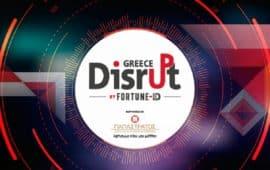Παρατείνεται η προθεσμία υποβολής αιτήσεων του Disrupt Greece 2018