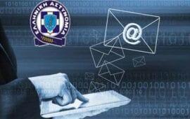 Προσπάθεια οικονομικής εξαπάτησης, μέσω μηνυμάτων ηλεκτρονικού ταχυδρομείου με εκβιαστικό περιεχόμενο