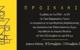 Eκθεση  Εικαστικών Έργων 1ου ΕΠΑΛ-1ου ΕΚ Αλεξανδρούπολης   σε συνεργασία με την Ιερά Μητρόπολη Αλεξανδρουπόλεως
