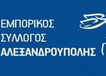 συλλογος Emporikos Sillogos 560x330 1464162985 350x250
