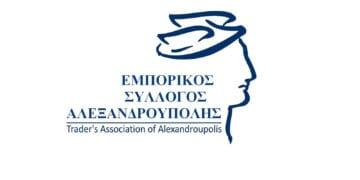 Emporikos Sillogos Alexandroupoliss 360x180