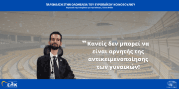 Gender Equality Kympouropoulos 360x180
