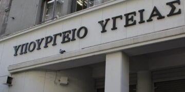 Ypourgio Ygeias 360x180
