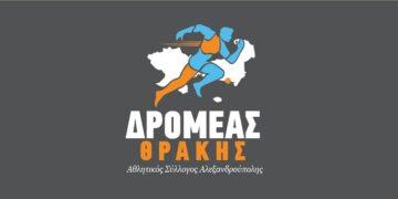 Dromeas Sfirixtra E1612478834555 360x180