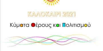 Politistiko Kalokairi 360x180