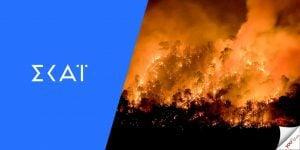 αδειών στους παρουσιαστές λόγω πυρκαγιών